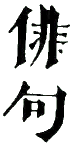 Kanji_Haiku